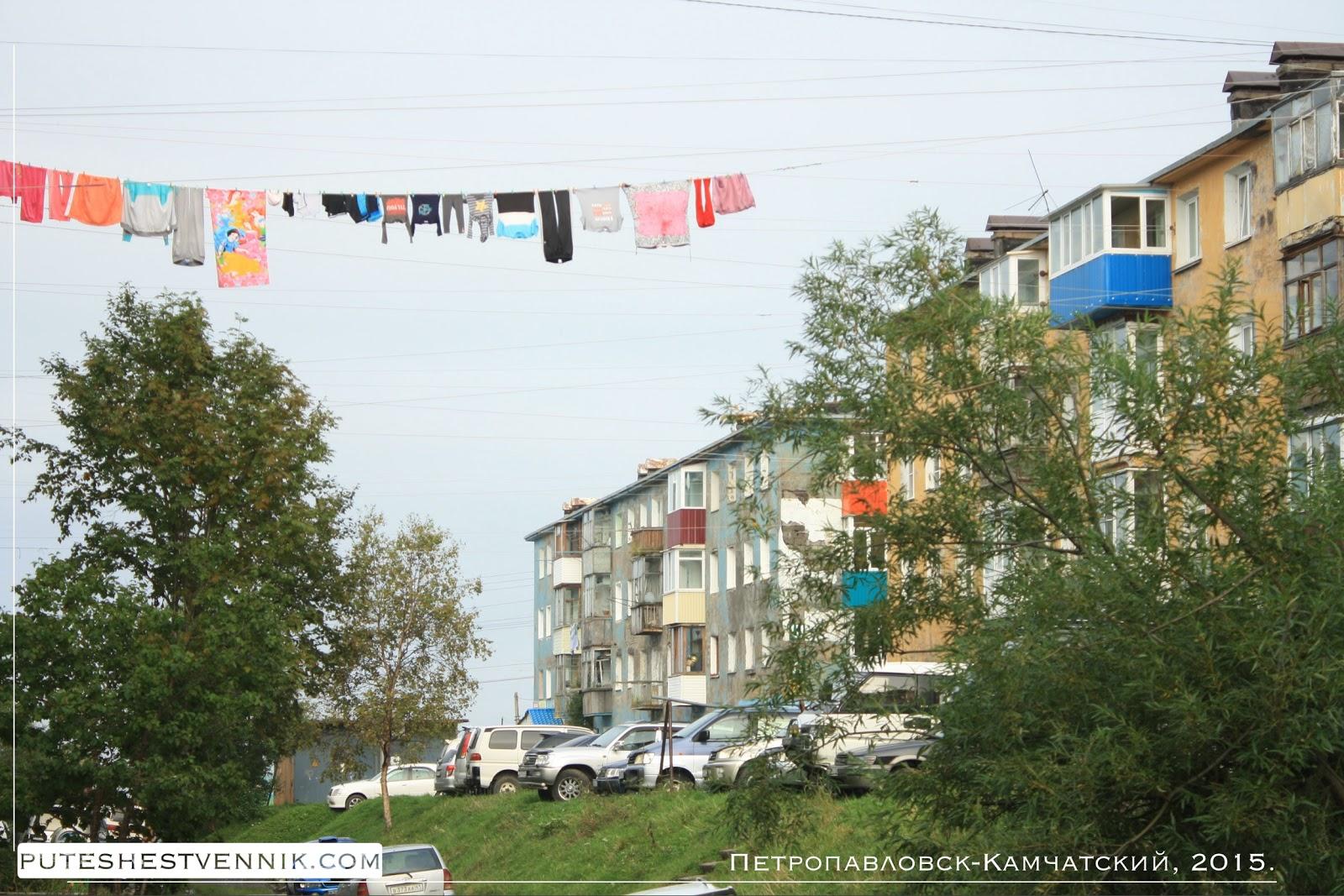 Белье на веревке между домами в Петропавловске-Камчатском