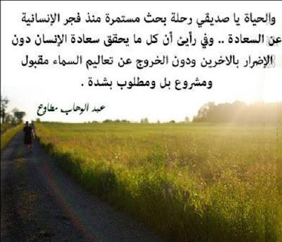كلمات عن السعادة الحقيقية