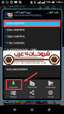 طريقة تحميل الفيديوهات من تيوب ميت tubemate