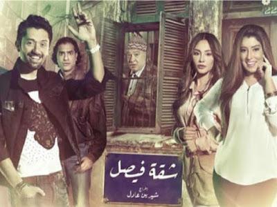مسلسل شقة فيصل الحلقة 10 كامة رمضان 2019