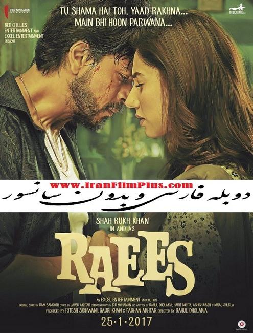 فیلم هندی دوبله Raees