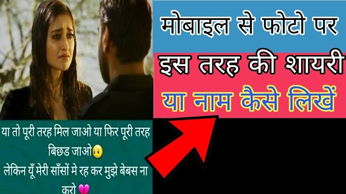 Mobile Se Kisi Photo Par Shayari Kaise likhe (फोटो पर शायरी कैसे लिखें)