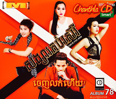 M CD Vol 78