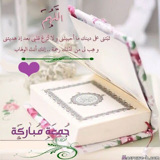 صور جمعة مباركة 2021 بوستات جمعه مباركه 68