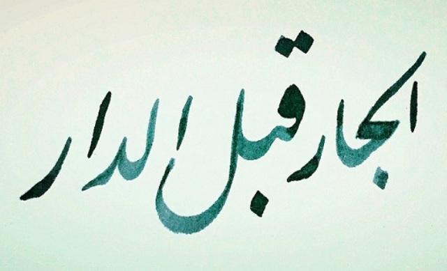 Hidup Harus Bermakna Kaligrafi Kata Mutiara Bahasa Arab Dan