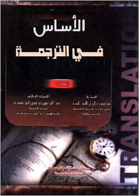 كتاب الاساس في الترجمة