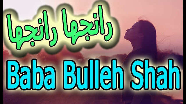 Bulleh Shah Poetry Ranjha Ranjha Kardi