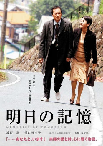 Memories of Tomorrow (2006) [พากย์ไทย]
