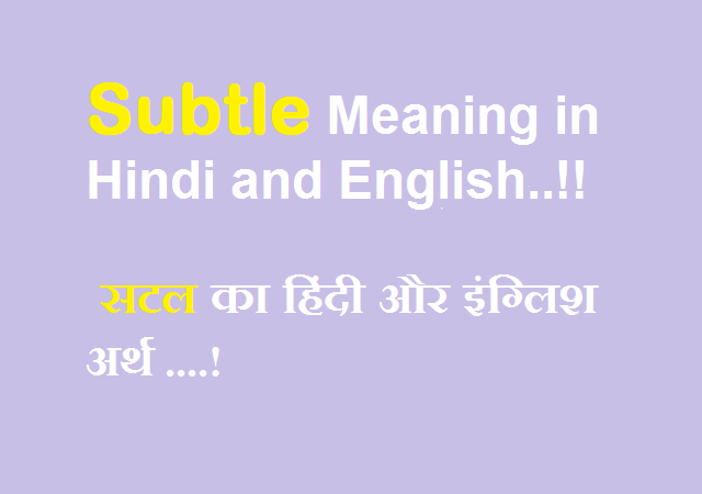 Subtle Meaning in Hindi and English