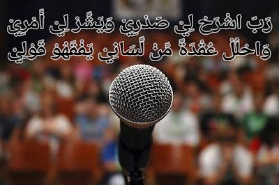 Doa supaya lancar berbicara di depan umum