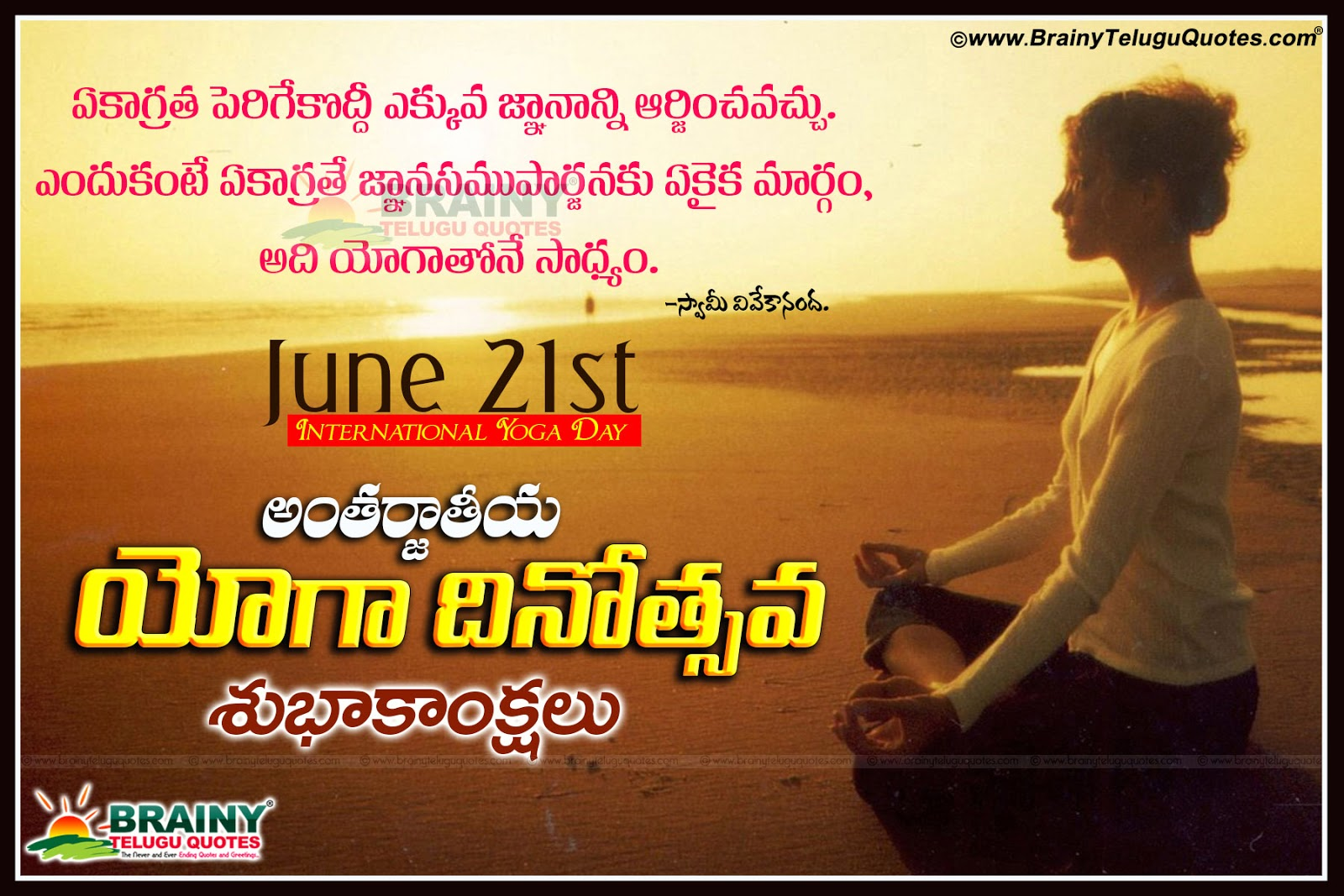 2016 International Yoga Day June 21st Wishes Quotes In Telugu Hd
