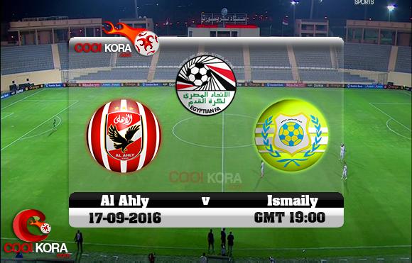 مشاهدة مباراة الإسماعيلي والأهلي اليوم 17-9-2016 في الدوري المصري