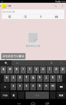 mengetik huruf hanzi pinyin mandarin di hp android