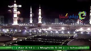 تردد قناة السنة النبوية والقرآن الكريم 2018 Saudi Quran