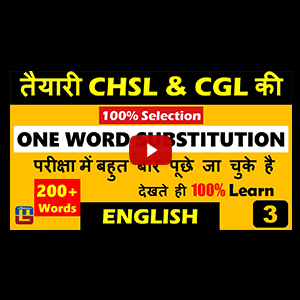 One Word Substitution | English | SSC CHSL | CGL | Bank Special