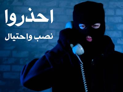 إلى كل الشباب العربي الذي يستخدم الأنترنت انتبهوا من خطر نصب واحتيال يهددكم تحذير من نصب واحتيال