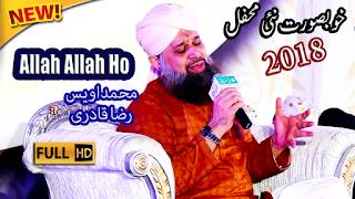 Allah Allah Hoo by Owais Raza Qadri | Latest Full HD Mehfil e Naat 2018 at Faisalabad