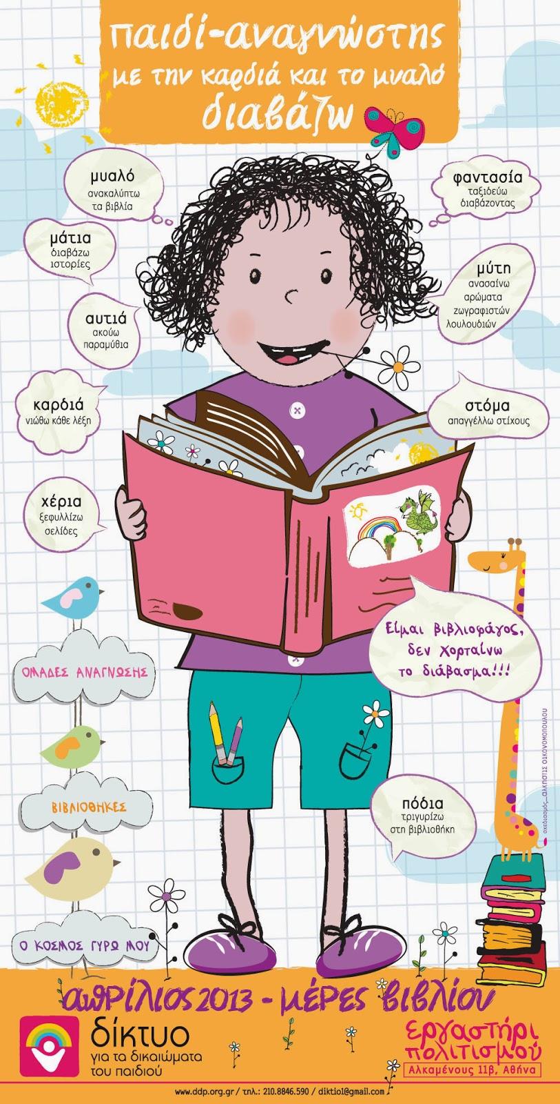 1ο Νηπιαγωγείο Ωραιοκάστρου  Παγκόσμια ημέρα παιδικού βιβλίου 100f97a7dfc