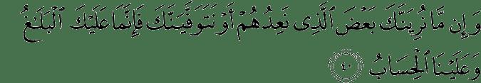 Surat Ar Ra'd Ayat 40