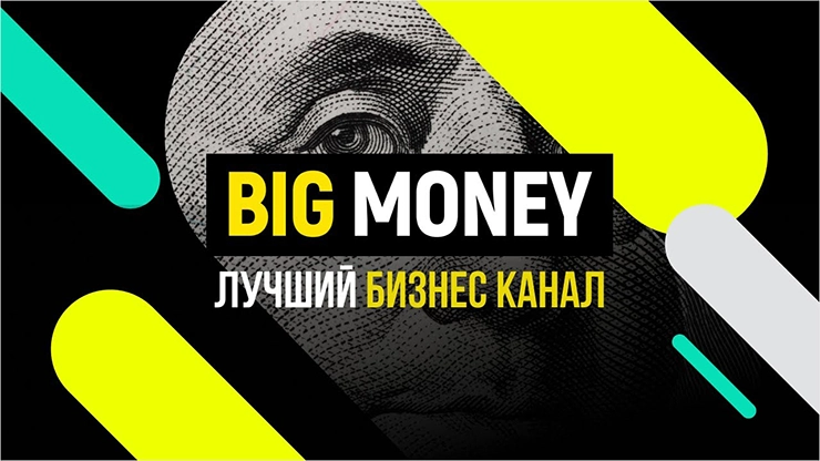 Новости от Big Money