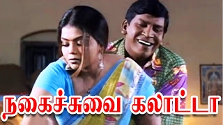 Tamil Latest Comedy Collections