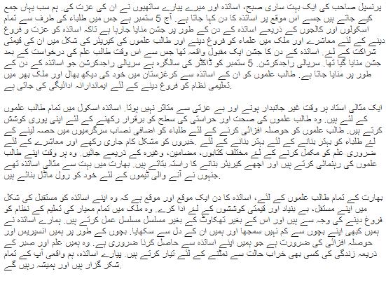 essay on teacher in urdu language