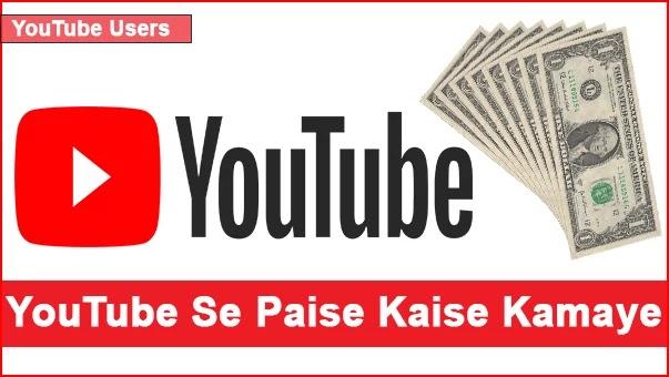 youtube par paise kaise kamaye