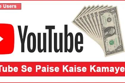 Youtube Par Paise Kaise Kamaye-Youtube Se Paise Kamane Ka 4 Tarika