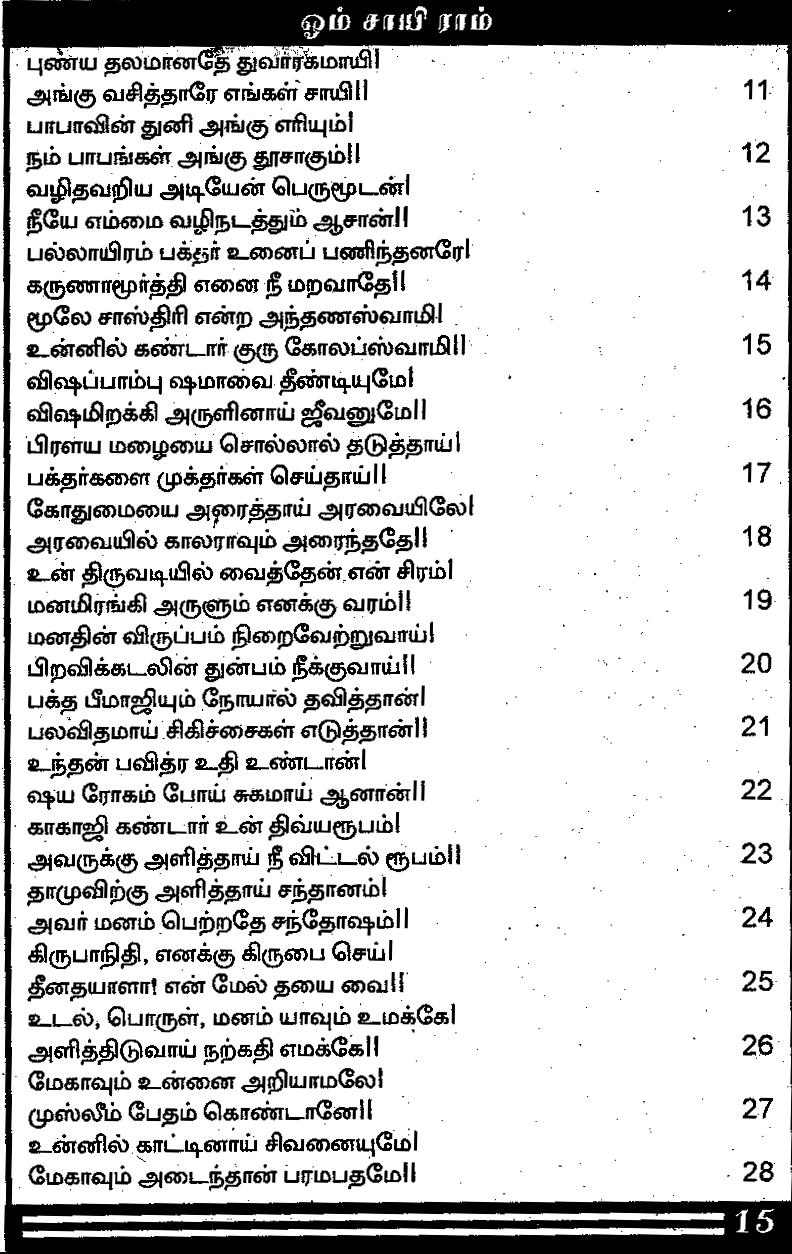 Karthi's Corner     : Sai Baba - 9 Thursdays Vratham - Tamil