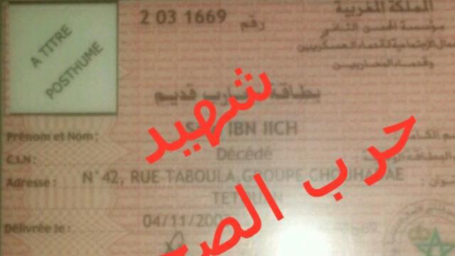 اسماء لا تنسى/الشهيد السعيد ابن يعيش شهيد حرب الصحراء وشهيد الجيش المغربي