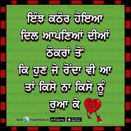 Punjabi Sad images love pics