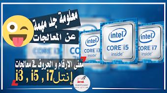معلومة جد مهمة عن المعالجات قبل شراء اي حاسوب !! معنى الارقام و الحروف فى معالجات إنتل i3 , i5 , i7