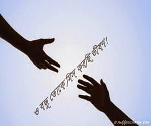 Bangla miss you sms,mone porar sms,miss you bangla