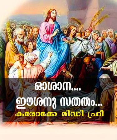 Holy mass songs malayalam free download