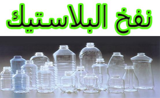 أساسيات تصنيع البلاستيك