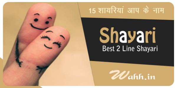 Two-Line-Shayari-Sms-Status-in-Hindi