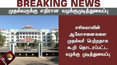 The case was completed by the Chief Minister of Sasikala