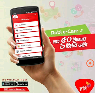 Robi sim offer, Robi 50tk 1gb Internet pack, Robi e-Care app offer, download, রবি সিম অফার, রবি ৫০টাকায় ১জিবি ইন্টারনেট প্যাক, ৫০টাকা@১জিবি,রবি e-Care app অফার,