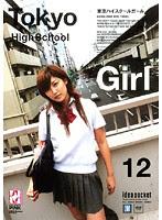 (Re-upload) HPD-122 Tokyo High Sc