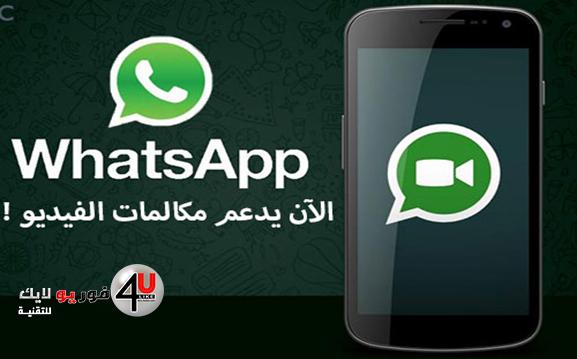 أخيراً – واتس آب  WhatsApp Video Call الآن يدعم مكالمات الفيديو