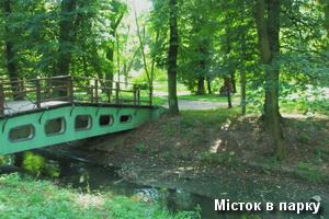 Парковий місток в Жовкві