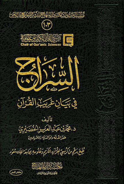 كتاب السراج في بيان غريب القرآن pdf