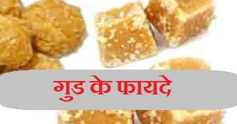 Image result for गुड