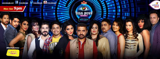 'Bigg Boss' Season 2 Colors Bangla Tv Reality Show Wiki Plot,Registration,Audition,Promo,Timing,Host