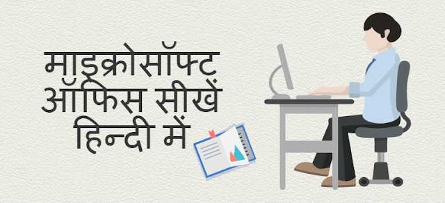 Learn Microsoft Office 2007 In Hindi माइक्रोसॉफ्ट ऑफिस सीखें हिन्दी में