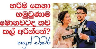 Chat With Kasun Chamara