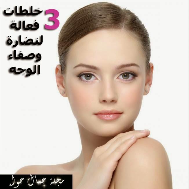 3 خلطات فعالة لنضارة وصفاء الوجه