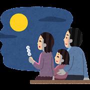 お月見をしている家族のイラスト