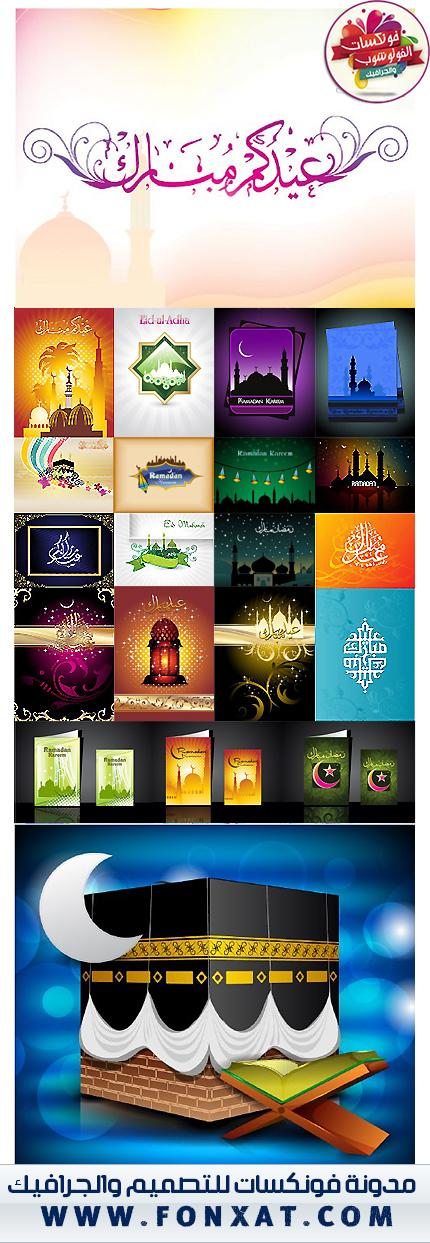 Ramadan Mega Pack