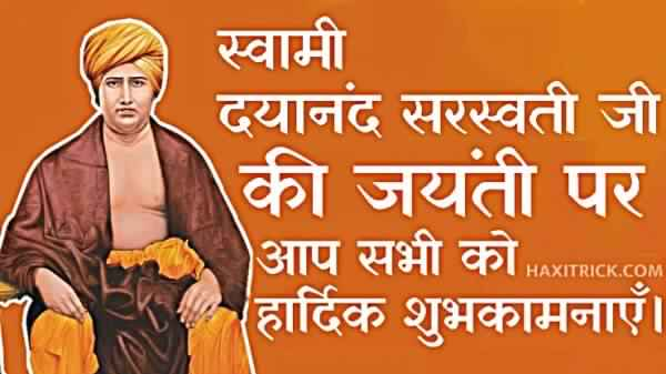 Swami Dayanand Saraswati Jayanti 2021 in Hindi